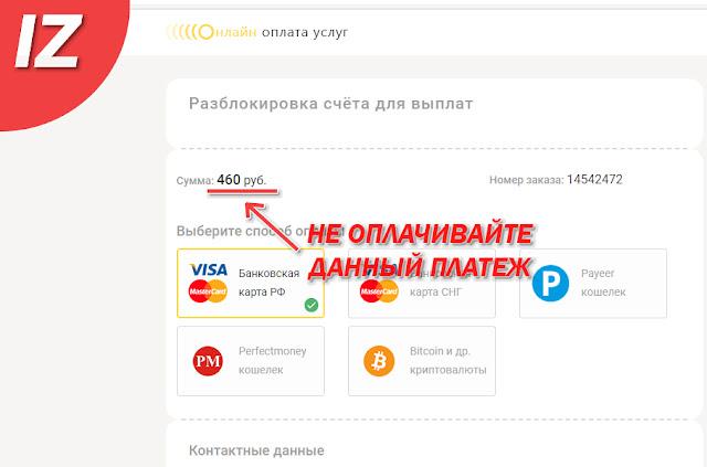 Не оплачивайте платеж на сайте http://ep-bonusa.bitcab.space