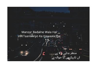 Sad Love Quotes In Urdu 2 Lines