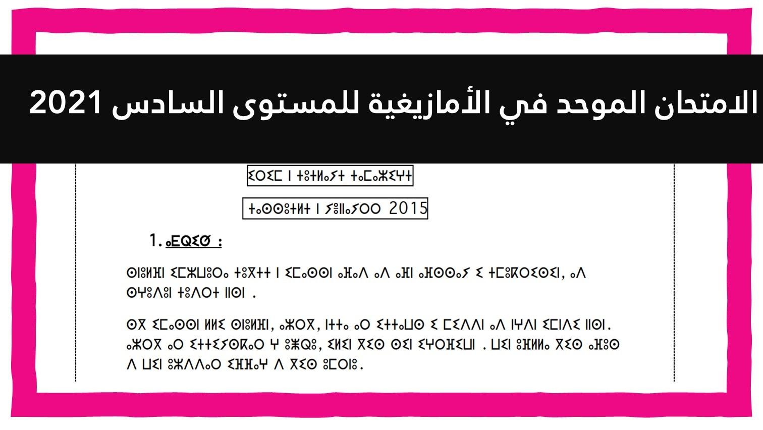 نموذج للامتحان الموحد المحلي للغة الأمازيغية للمستوى السادس مع التصحيح 2020.2021