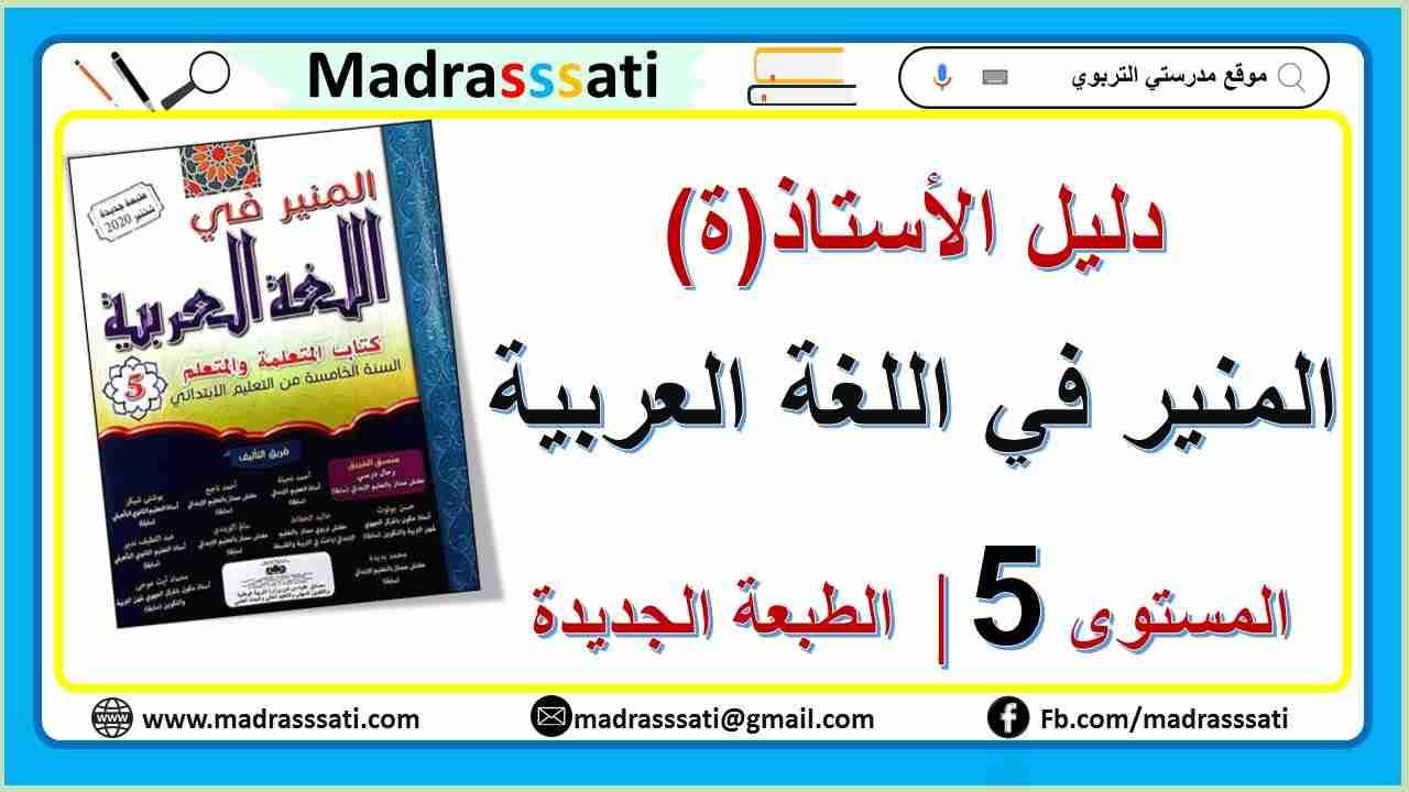 دليل الأستاذ │  المنير في اللغة العربية │ المستوى الخامس - طبعة شتنبر 2020