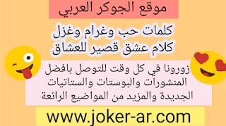 كلمات حب وغرام وغزل 2019 كلام عشق قصير للعشاق - الجوكر العربي
