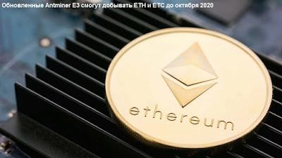 Обновленные Antminer E3 смогут добывать ETH и ETC до октября 2020