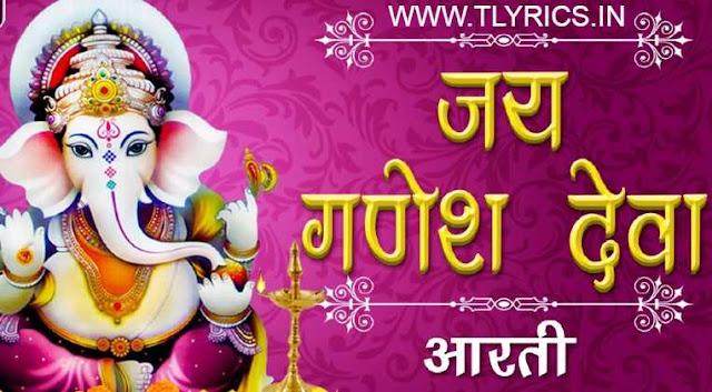 Ganpati Aarti Lyrics - Ganesh Ji ki Aarti Lyrics Hindi PDF  Posting as Tipu sultan