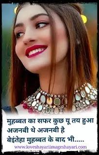 Love shayari in hindi for boyfriend.