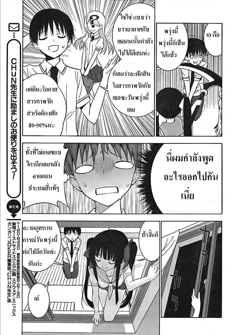 Shinigami-sama to 4-nin no Kanojo - หน้า 36