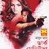 মাসুদ রানা ৪৬০: ডার্ক মেডিউসা (পেপারব্যাক) | Masud Rana 460 Pdf Free Download