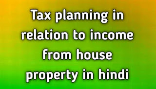 Tax planning in relation to income from house property in hindi