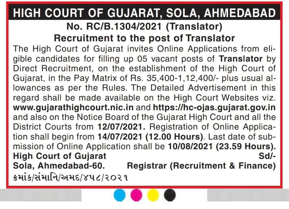 High Court Of Gujarat (HC-Ojas) Translator Recruitment 2021