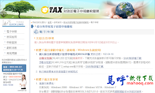 2015 報稅軟體下載< IRX14.05版>,所得稅申報軟體下載