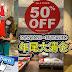 《家居摆设 Home Furnishings》 LSK ItalHouse 的 Year End Sale 年尾清仓大促销优惠! 内附优惠详情!
