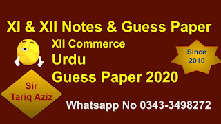 2nd Year Urdu Guess paper 2020 For Commerce Group