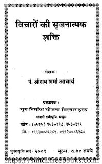 Vicharon-Ki-Srajanatmak-Shakti-By-Aacharya-Shriram-Sharma-PDF-In-Hindi