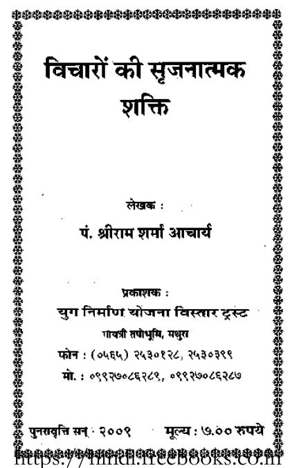 विचारों की सृजनात्मक शक्ति : आचार्य श्रीराम शर्मा द्वारा पीडीऍफ़ पुस्तक | Vicharon Ki Srajanatmak Shakti : By Aacharya Shriram Sharma PDF In Hindi