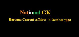 Haryana Current Affairs: 14 October 2020