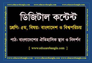 Digital content || Class -Five || Subject -Bangladesh & Global Studies.