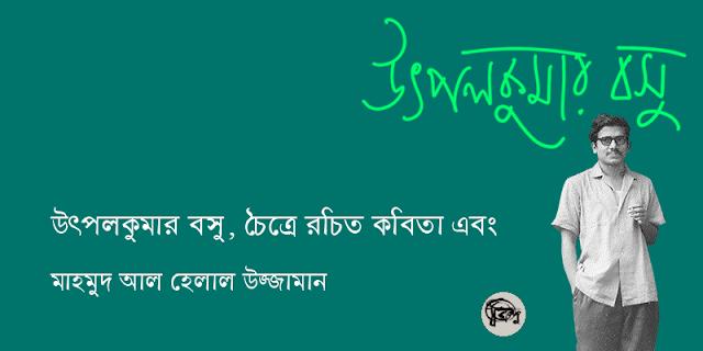 উৎপলকুমার বসু, চৈত্রে রচিত কবিতা এবং | মাহমুদ আল হেলাল উজ্জামান