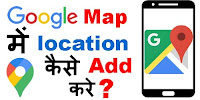 How to add your location(home, office, Gym, School) in google maps?