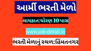 Gujarat Army Open Bharti Mela