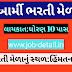 Gujarat Army Open Bharti Mela:Himmatnagar 2019:Dist Wise Ground Date Declared