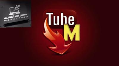 تحميل تطبيق تيوب ميت لتحميل الفيديوهات للاندرويد اخر اصدار