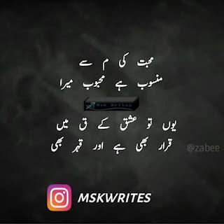 Ishq Mohabbat Shayari