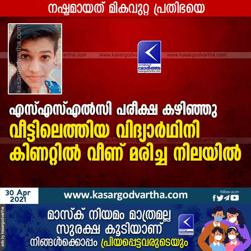 Kasaragod, Kerala, News, Kumbala, Dead body, Dead, Well, Student, Examination, Tenth class student found dead in well.