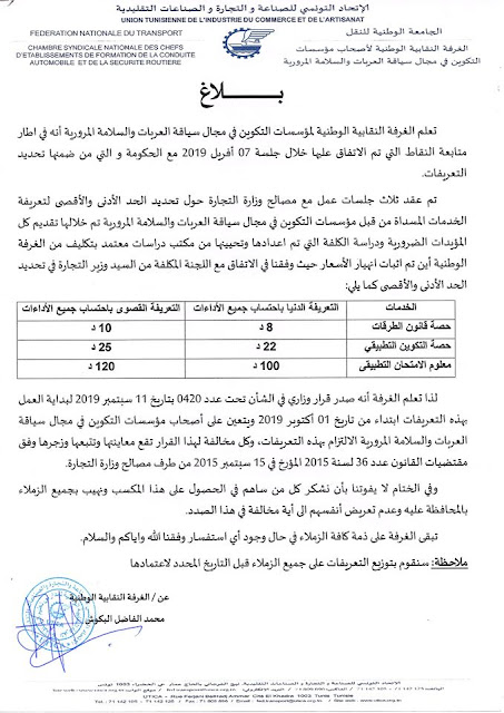 الزيادة في تعريفة مدارس تعليم السياقة في تونس