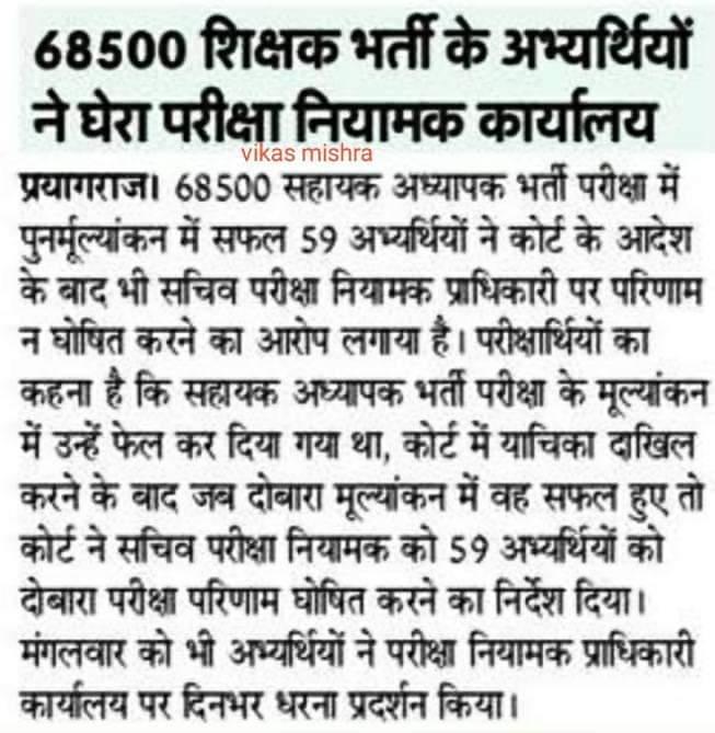 68500 शिक्षक भर्ती के छात्र ने घेरा परीक्षा नियामक कार्यालय
