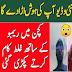 Tiktoker Ayesha Akram Scandla Video Viral on Internet with Rambo