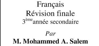 تلخيص وتدريبات لمنهج اللغة الفرنسية للصف الثالث الثانوي كاملاً