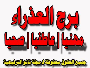 حظك برج العذراء اليوم الأحد 5 ابريل 2020 صحيا واجتماعيا