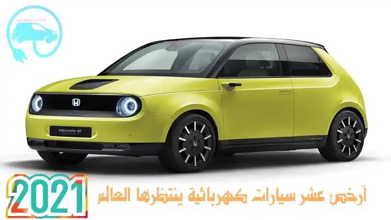 سيارات كهربائية,سيارة كهربائية,السيارات الكهربائية,سيارات,سيارات كهربائيه,أرخص سيارات كهربائية,سياره كهربائيه,أرخص السيارات الكهربائية,أرخص سياره كهربائيه,سيارات الكهرباء,اسعار سيارات كهربائية,سيارات كهربائية 2019,سيارات كهربائية ممتازة,سيارات كهربائيه 2020,سيارات كهربائية 2020 2021 2022,سيارة كهربائية رخيصة,سيارات صينيه كهربائيه,ارخص سياره كهربائيه