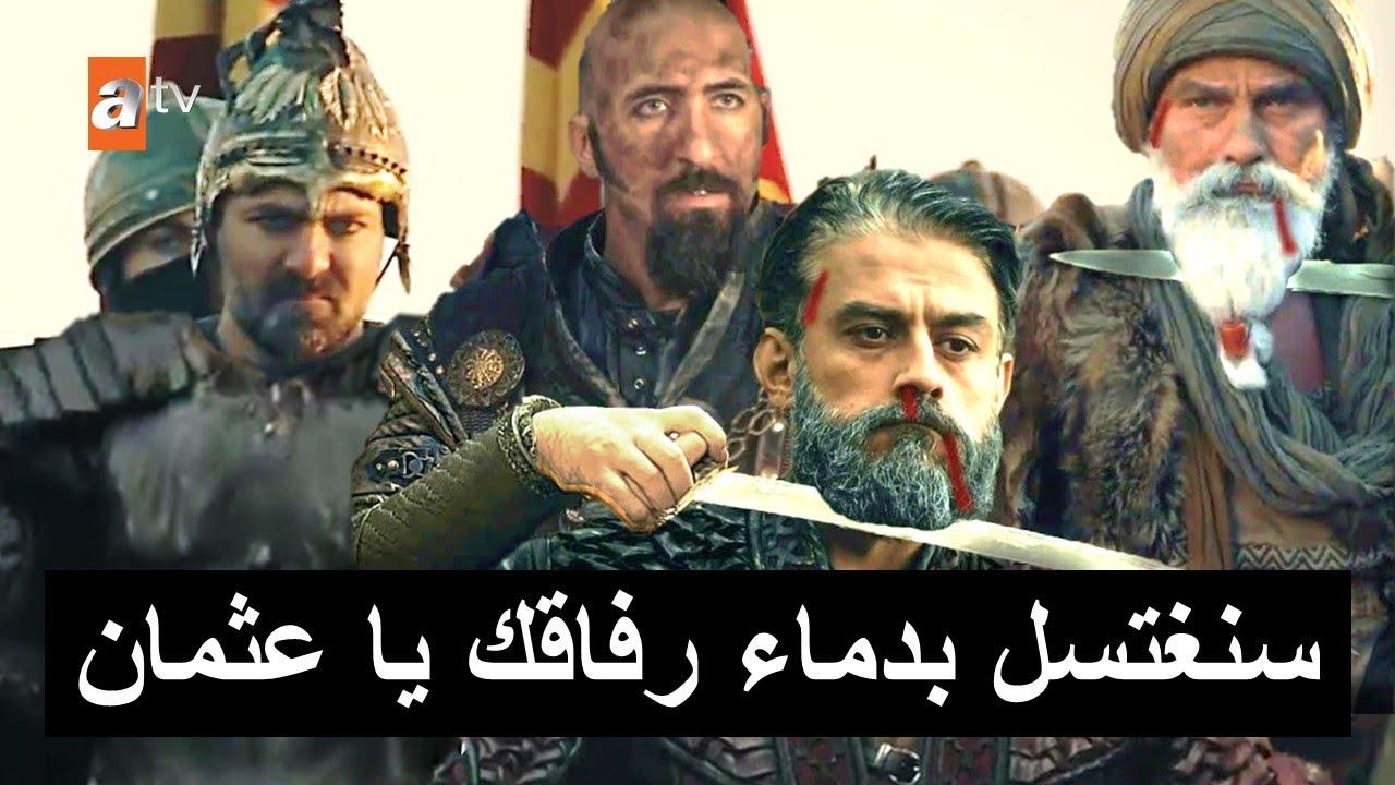 اعلان 2 مسلسل المؤسس عثمان الحلقة 55 صدمة مصير سافجي وبامسي