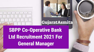 SBPP Co-Operative Bank Ltd Recruitment 2021 For General Manager