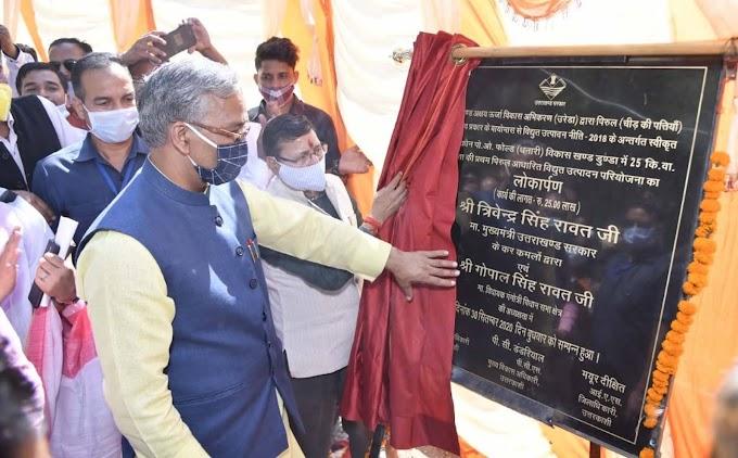 मुख्यमंत्री ने किया प्रदेश के पहले पिरूल से विद्युत उत्पादन परियोजना का लोकार्पण।