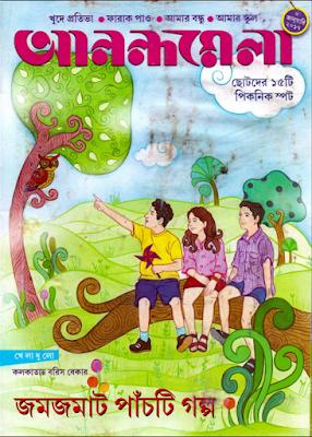 Anandamela Magazine 5 January 2017