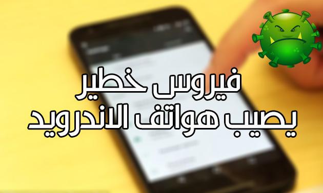 فايروس خطير يهدد العديد من هواتف الاندرويد و يسمح للهاكرز اختراقه حتى لو كانت الشاشة مغلقة