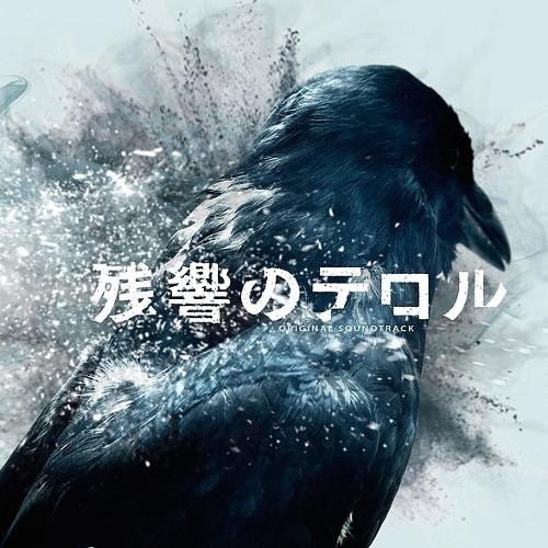 菅野よう子 - 残響のテロル オリジナル・サウンドトラック