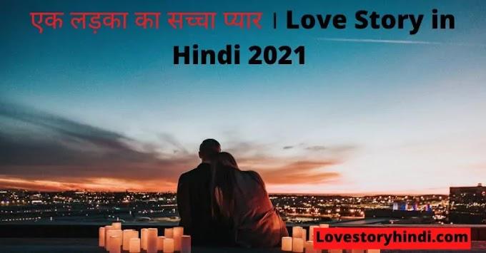 एक लड़का का सच्चा प्यार । Love Story in Hindi 2021