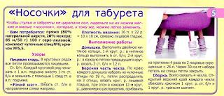 nosochki-dlya-tabureta