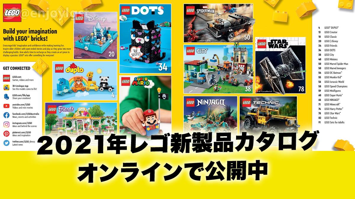 2021年前半発売レゴ新製品オンラインカタログ公開(英語)