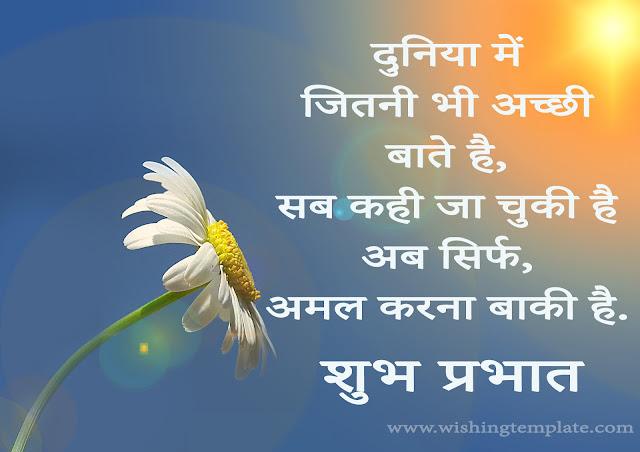 Shubh prabhat image ,टॉप गुड मॉर्निंग विशिंग इमेज