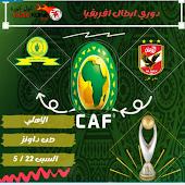 الاهلي يحقق انتصار تاريخي علي صن داونز ويتاهل الي النصف النهائي