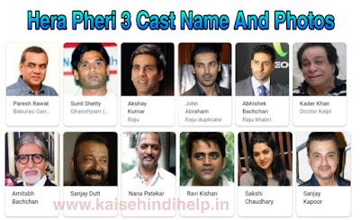 Hera Pheri 3 Cast Name