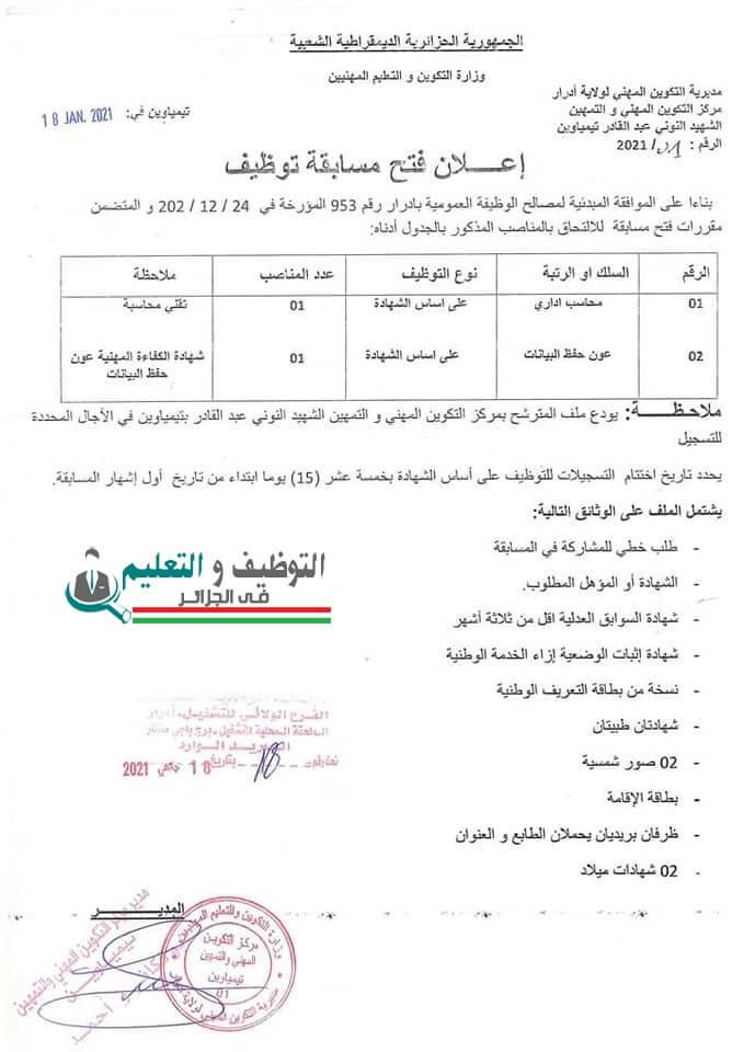 اعلان توظيف بمركز التكوين المهني والتمهين الشهيد النوي عبد القادر تيمياوين لولاية ادرار 24 جانفي 2021