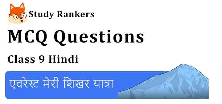 MCQ Questions for Class 9 Hindi Chapter 2 एवरेस्ट मेरी शिखर यात्रा स्पर्श