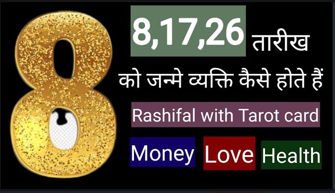 मूलांक 8,17,26 को जन्मे व्यक्ति कैसे  होते हैं। आनेवाला समय कैसा रहेगा। Rashifal with Tarot card reading.