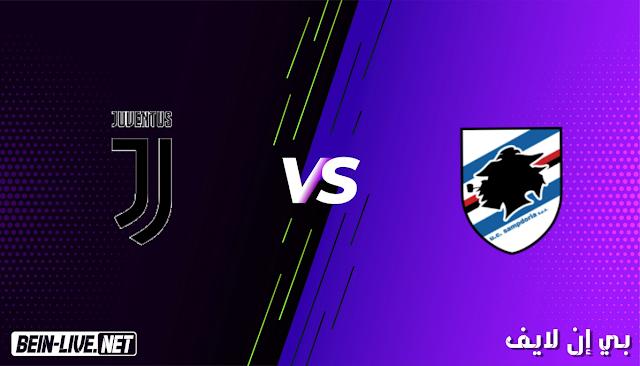 مشاهدة مباراة سامبدوريا و يوفنتوس بث مباشر اليوم بتاريخ 30-01-2021 في الدوري الايطالي