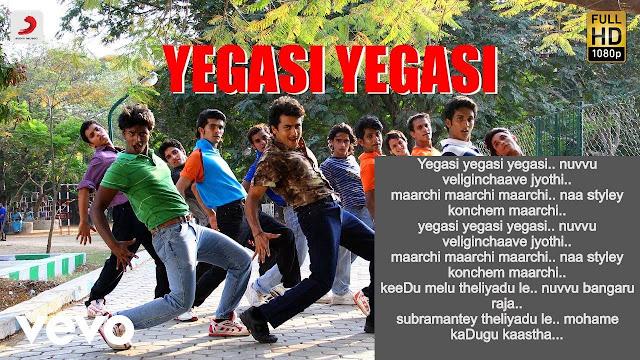 Yegasi Yegasi Lyrics in Telugu - Surya, Simran, Sameera Reddy | Yegasi Yegasi Song Lyrics from Surya S/O Krishnan
