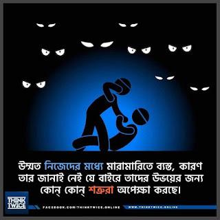 বাংলা লেখা পিকচার ছবি